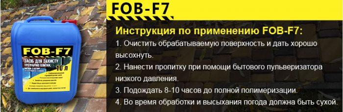 инструкцию применения средства для защиты тротуарной плитки FOB-F7