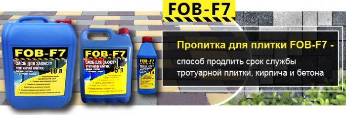 Пропитка для плитки FOB-F7 -способ продлить срок службы тротуарной плитки, кирпича и бетона