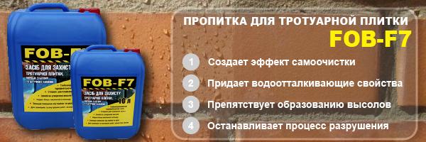 Защитное средство для тротуарной плитки гидрофобизатор ФОБ-Ф7