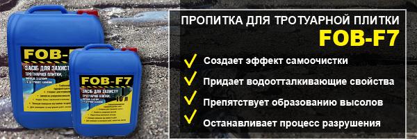 Защитное средство для тротуарной плитки гидрофобизаторн ФОБ-Ф7