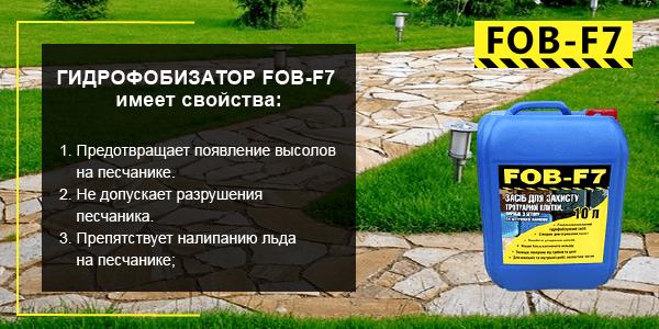 Свойства защитной пропитки FOB-F7
