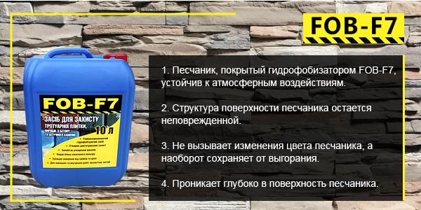 Водоотталкивающая пропитка для натурального камня (песчаника) FOB-F7
