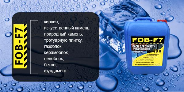 водоотталкивающее средство FOB-F7, вы можете эффективно защитить кирпич, искусственный камень, природный камень, тротуарную плитку, газоблок, керамоблок, пеноблок, бетон, фундамент