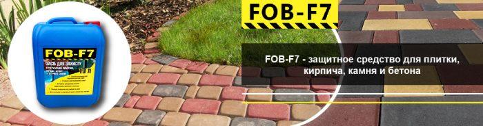 Защита плитки, кирпича, бетона от воды