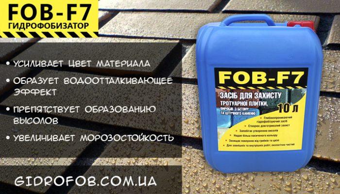 FOB-F7 - защитная пропитка