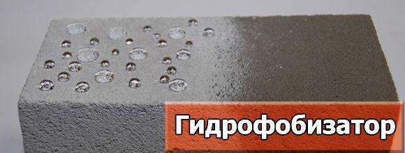Гидрофобизатор ФОБ-Ф7 - защитная водоотталкивающая пропитка